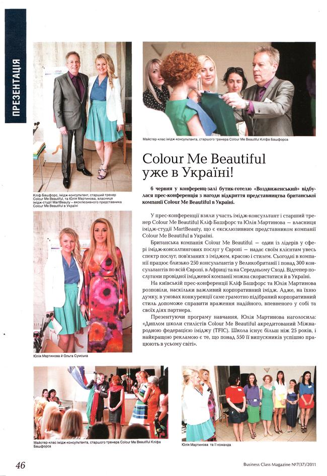 Бизнес-клас-№7372011-страница-46