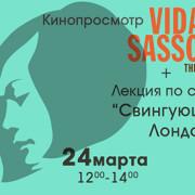 sassoon-banner-slide