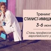 stilist_imidjmeyker_trening_kiev