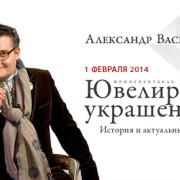 slide-banner-vasiliev