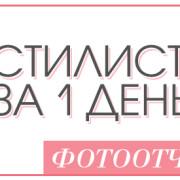 стилист-за-1-деньфото