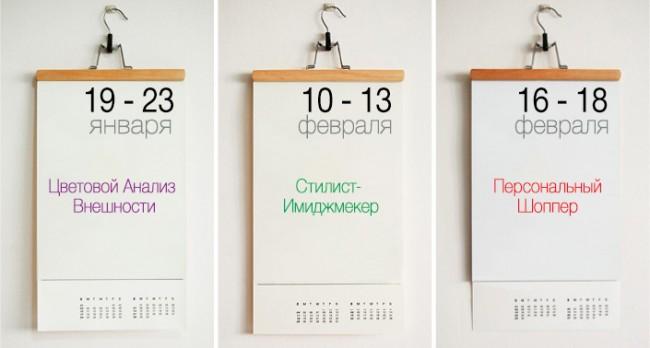 calendar03-2