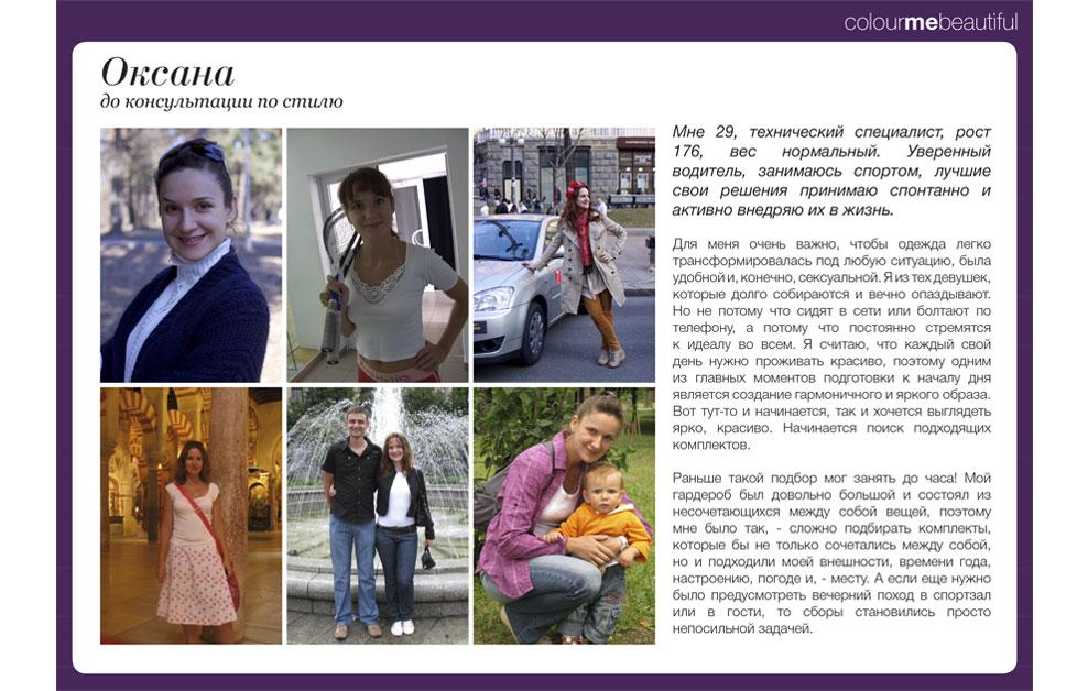 Oksana 0