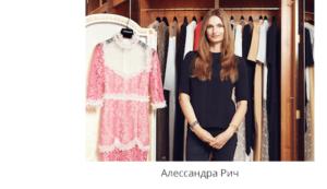 alessandra-rich_2