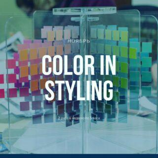 В начале 2020 года, будет возможность пройти теорию и практику цвета для стилистов, и так же дизайнеров интерьера. Первое занятие 8 января. График занятий : 2 раза в неделю по 2,5 часа в первой половине дня. (8 уроков) Для всех желающих пишите звоните 0676451945