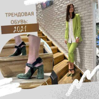 Трендовая обувь: 2021 💫слайд-беки; 💫оверсайз обувь; 💫вьетнамки; 💫удобная обувь, к примеру - спортивные босоножки; 💫квадратный носок, перепонки; 💫плетение; 💫устойчивый широкий каблук; 💫вьетнамки на каблуке или без. Цвета обуви: бежевый, коричневый, зеленый. На фото - выпускница @colour_me_beautiful_ua и практикующий стилист Мария @mariia_meleshko ♥️