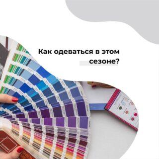 🛍Как одеваться в этом сезоне? Если говорить о цветах, то в этом сезоне: ▪️Используйте нейтральные тона в качестве основы и добавляйте яркие цвета, чтобы создать эффект. ▪️Абсолютно приемлемы как тон в тон, так и цветовые блоки - вы выбираете, какой из них лучше всего подходит вашей личности. ▪️Смелые или более яркие оттенки добавляют волнения - используйте с умом, следуйте своей индивидуальности и убедитесь, что вы выбираете оттенки из своей палитры. Ключевые цвета весны-лета 2021 смотрите в карусели. Больше о том как комбинировать модные цвета этого сезона соответственно вашему цветотипу будет в сториз.