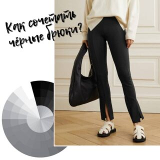 Как сочетать черные брюки?🤔👖 Многие считают, что черный это универсальный цвет и его очень удобно со всем сочетать. Но это огромнейший стереотип. Черный цвет считается ярким и контрастным, соответственно, гармонично сочетается он только с такими же, яркими и контрастными цветами максимально хорошо. Так же, при сочетании черного с другими черными цветами, зачастую это может сыграть с вами злую шутку, так как оттенков черного очень много. К примеру, в случае если одеть черные брюки и черную кофту, или черные брюки и черную обувь, которые будут различаться по оттенку, это будет считается дурным тоном, или на французском «моветон»🙅♀️. Исключение составляют случаи, когда черный совпадает по тону или очень сильно отличается по текстуре, например, как лак с джинсами или шелк кожей. Также существует цветовой тип внешности, основными признаками которого является отсутствие темных или контрастных цветов. Таким девушками черный цвет не подходит, особенно если он расположен у лица. Зачастую эти девушки обладательницы нейтральных цветовых елементов во внешности. Среди них можно услышать такое предположение: «я же могу надевать брюки черного цвета». Безусловно, можно, но, чтобы эти брюки потом классно сочетались с верхом и обувью, необходимы яркие контрастные цвета, а девушкам с таким цветотипом такие цвета у лица могут не подойти, соответственно – сочетать его не с чем💁♀️. Тому подтверждение, что гармония цвета существует❕ Бытует мнение некоторых блогеров о том, можно носить любые цвета с любыми цветами. Но это категорически не верно!🙅♀️ Как образец, можно привести сайт👉 net-a-porter.com, который занимает лидирующие позиции в мире среди сайтов по продаже брендовой одежды. И даже я, как специалист в сфере стиля, в качестве наглядного примера для своей клиентки искала варианты, в которых черный цвет удачно сочетался бы с мягкими приглушенными оттенками, но таких примеров я практически не нашла. На сайте net-a-porter.com практически все комбинации либо черный с черным, либо с каким