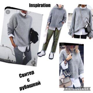 Пару идей как носить базовый свитер. - серый свитер с белой рубашкой под низ - c шелковой юбкой - с укорочениями широкими штанами - с шейным платком - с гольфом Какой вариант Вы бы выбрали?